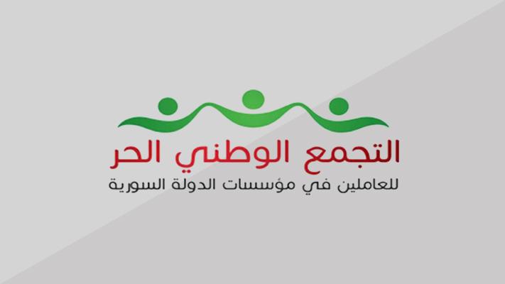 التجمع الوطني الحر للعاملين في مؤسسات الدولة السورية