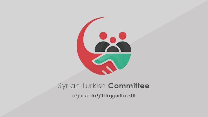 اللجنة السورية التركية المشتركة