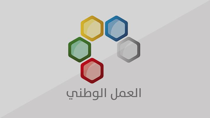 حركة العمل الوطني من أجل سورية
