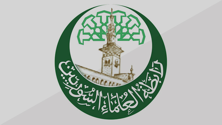 رابطة العلماء السوريين.