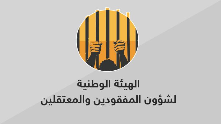 الهيئة الوطنية لشؤون المفقودين والمعتقلين