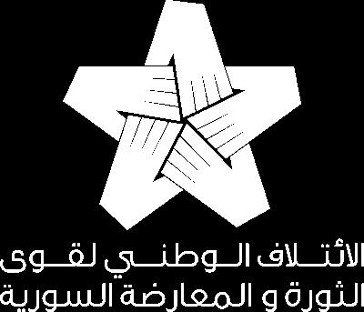 الائتلاف الوطني لقوى الثورة والمعارضة السورية