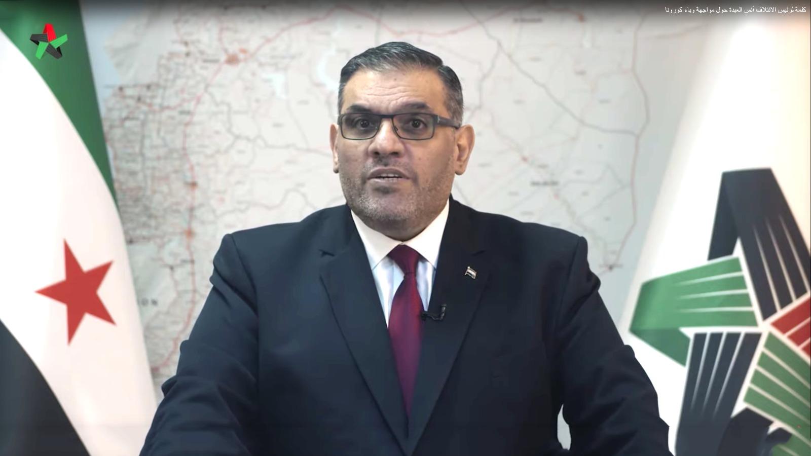 كلمة لرئيس الائتلاف الوطني السوري أنس العبدة حول مواجهة وباء كورونا