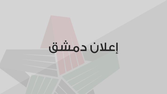 إعلان دمشق