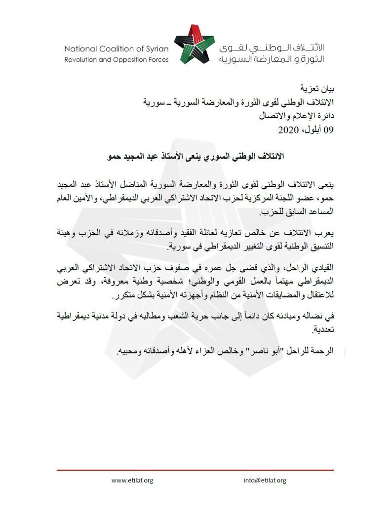 الائتلاف الوطني السوري ينعى الأستاذ عبد المجيد حمو